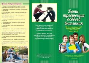 буклет_дети-снаружи
