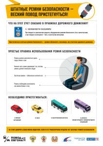 плакат пользование ремнями безопасности