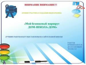 объявление о конкурсе видеоролика.docx