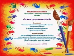 объявление о конкурсе рисунков