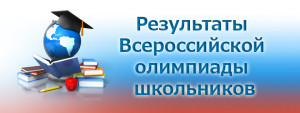4_Results_Rus-Olympiad