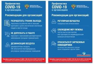 листовка для организаций - профилактика коронавируса