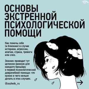 1. Основы экстренной психологической помощи
