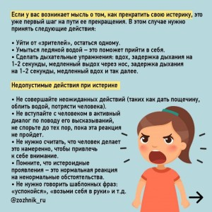 3. Как помочь себе при истерике
