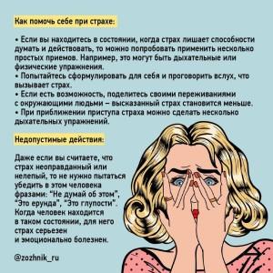 5. Как помочь себе при страхе