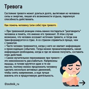 6. Помощь при тревоге