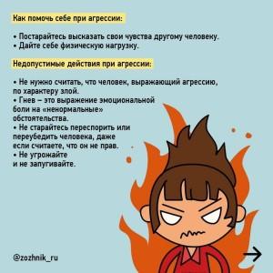 8. Как помочь себе при агрессии