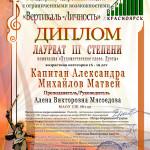 Капитан Александра Михайлов Матвей
