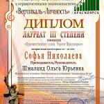 Софья Николаева