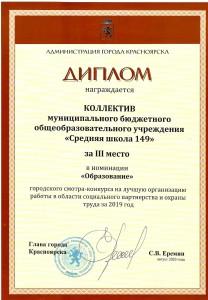 Диплом победителя г. Красноярска 3 место