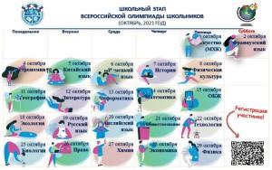 Календарь ВсОШ 2021 (школьный этап)